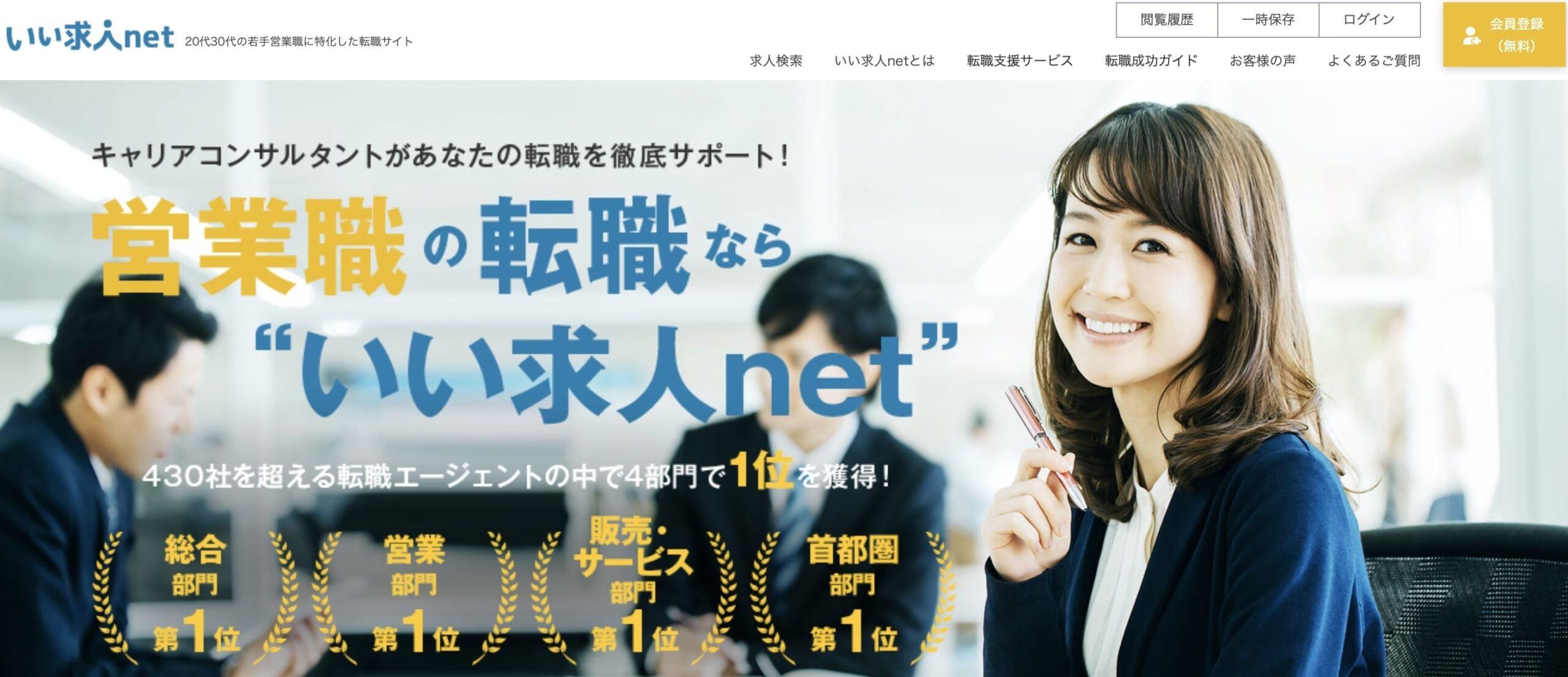 いい求人ネット(net)のトップページ