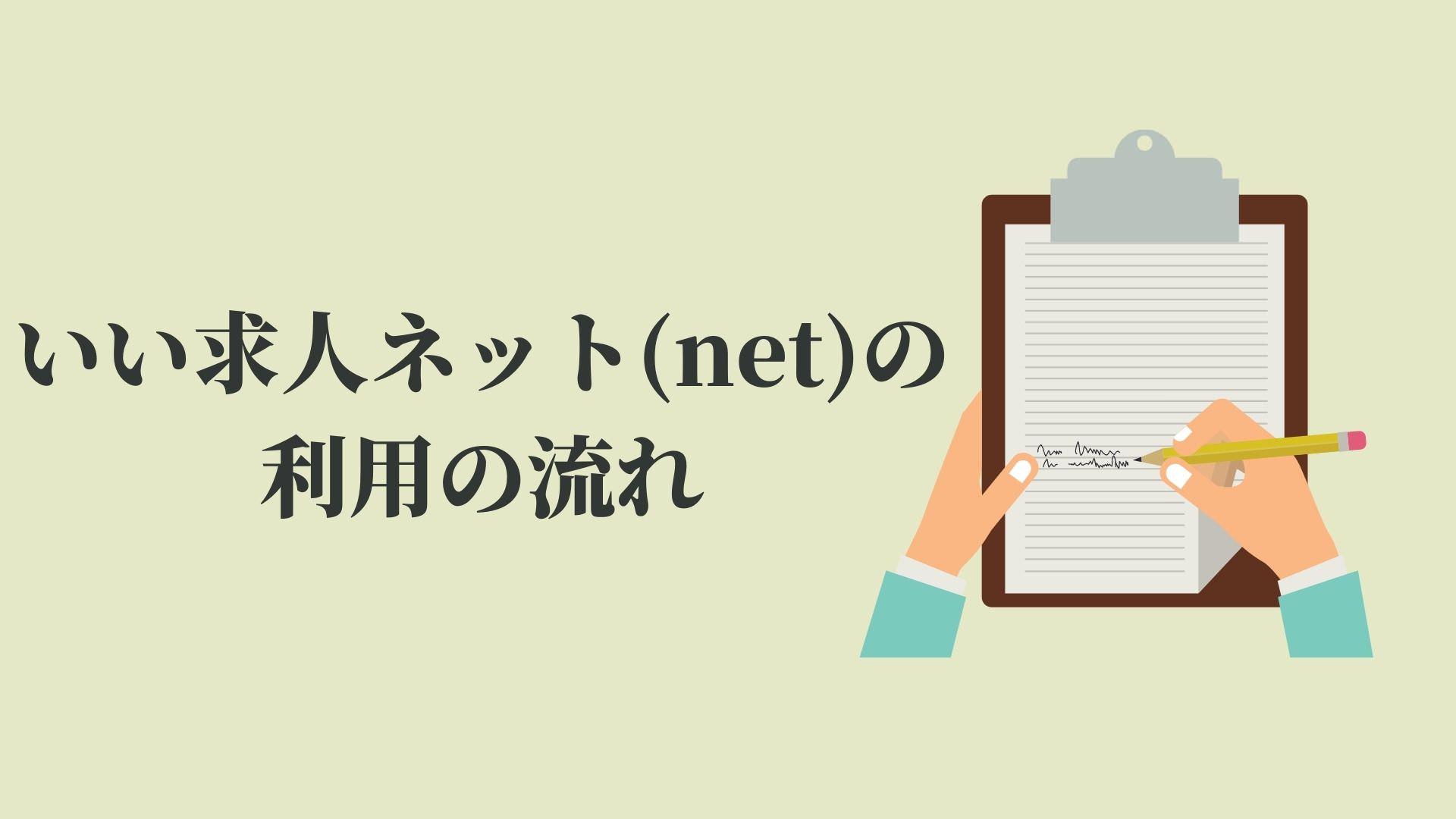いい求人ネット(net)の利用の流れ