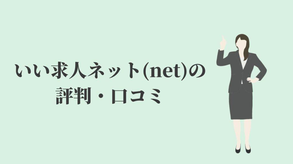 いい求人ネット(net)の評判・口コミ
