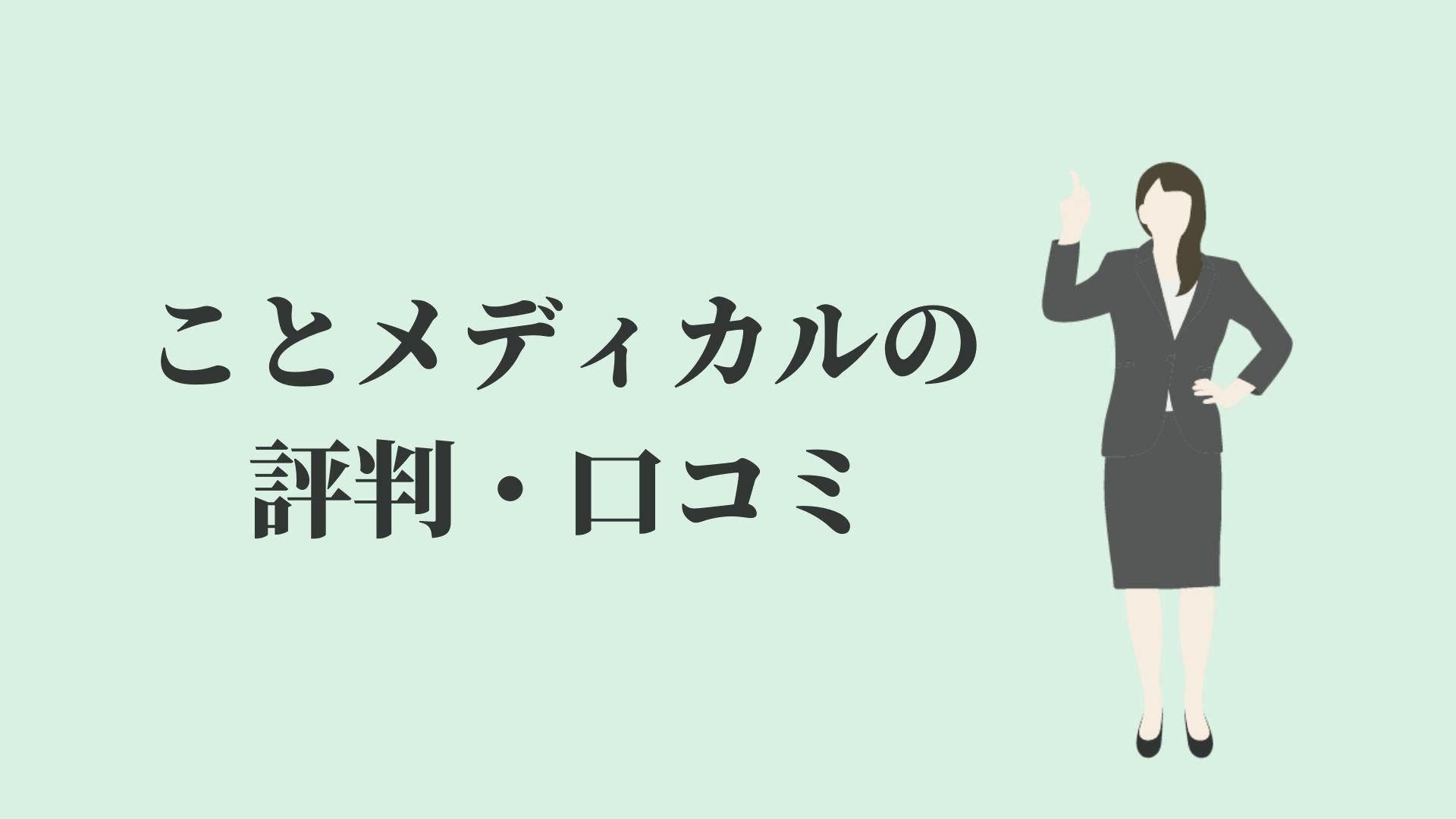 ことメディカルの評判・口コミ