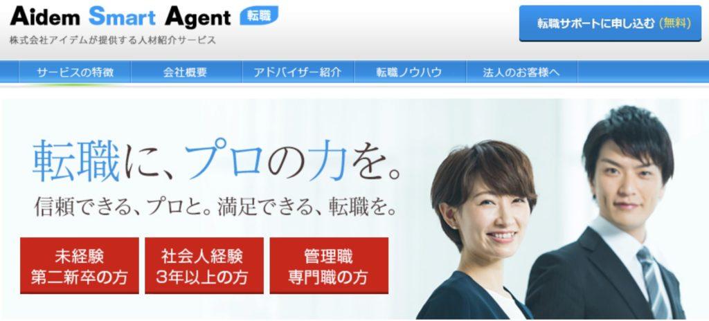 アイデムスマートエージェントのトップページ