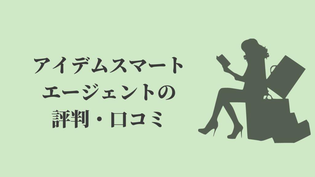 アイデムスマートエージェントの評判・口コミ