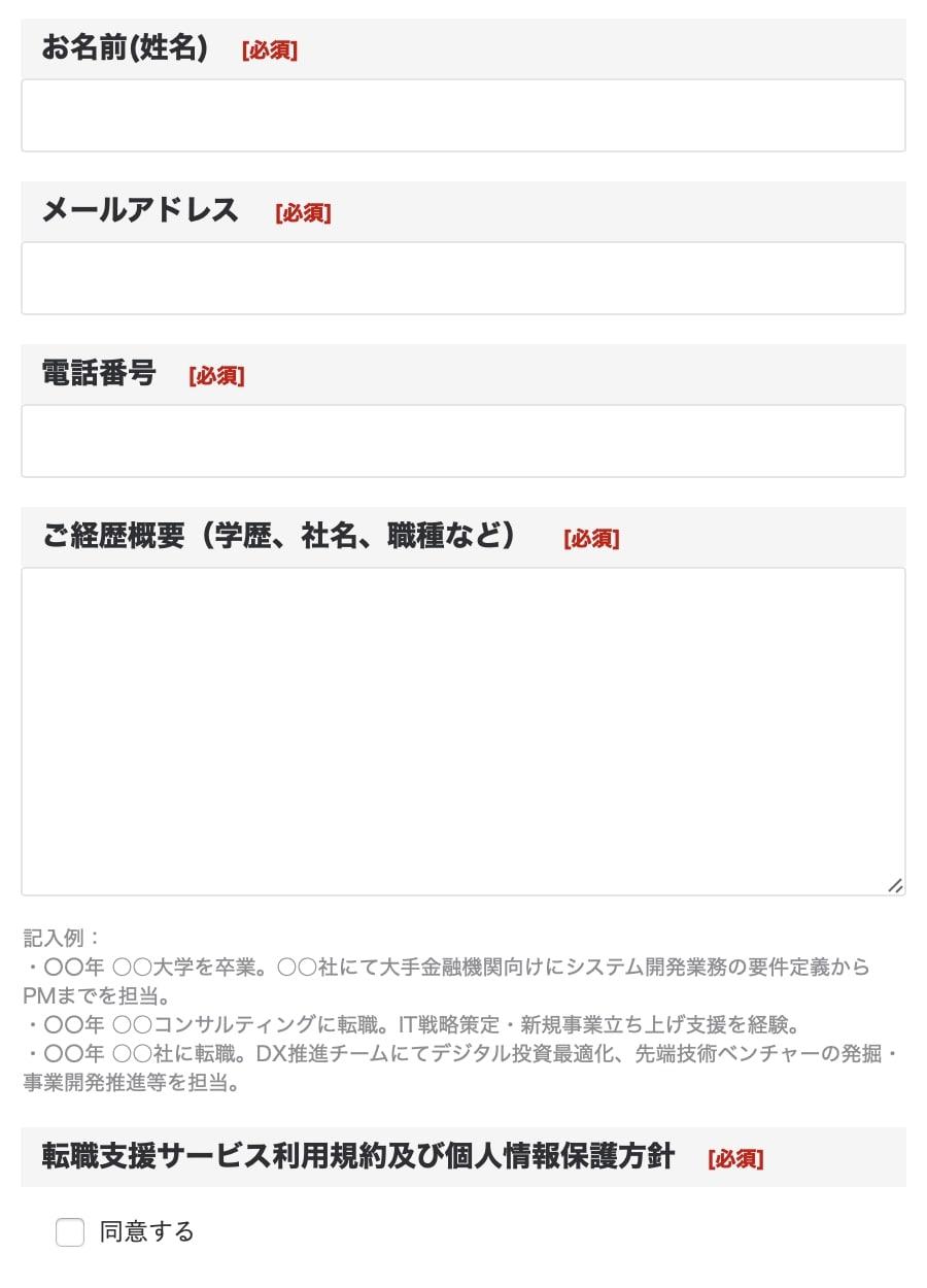 アクシスコンサルティングの登録フォームNO1