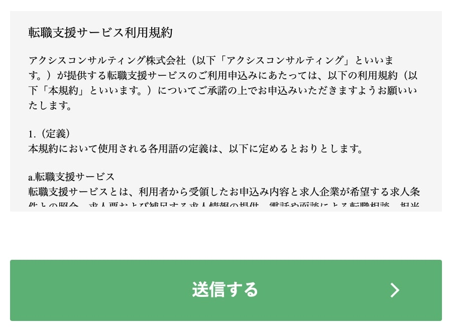 アクシスコンサルティングの登録フォームNO2