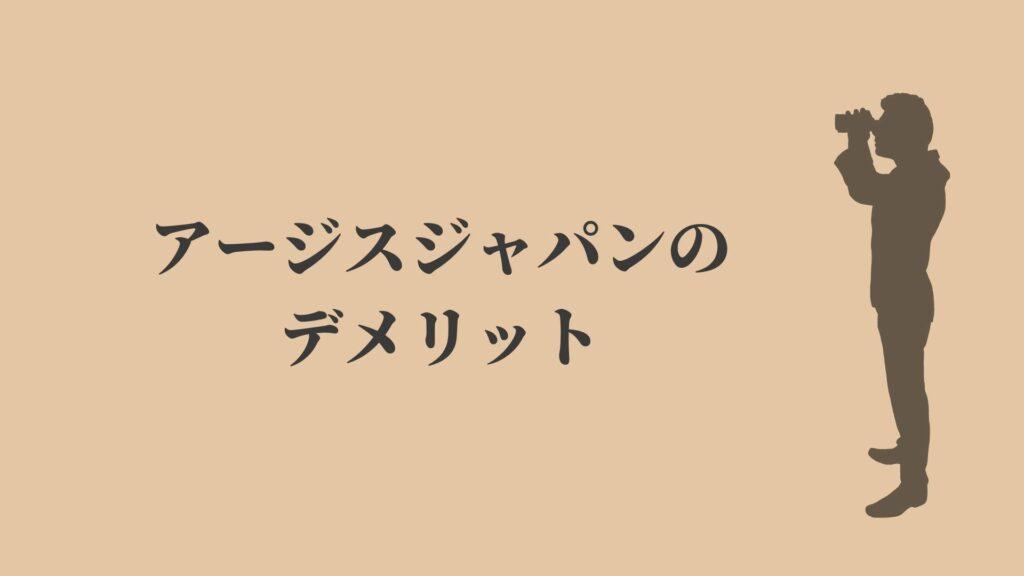 アージスジャパンのデメリット
