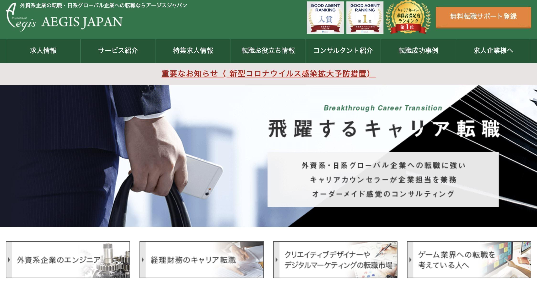 アージスジャパンのトップページ