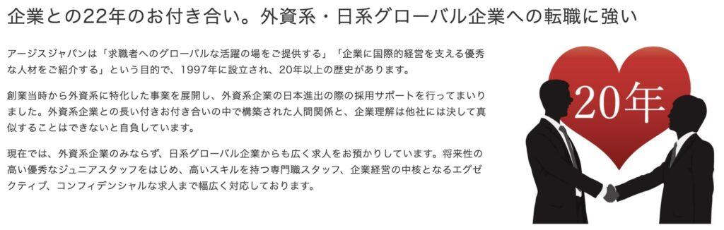 アージスジャパンの特徴