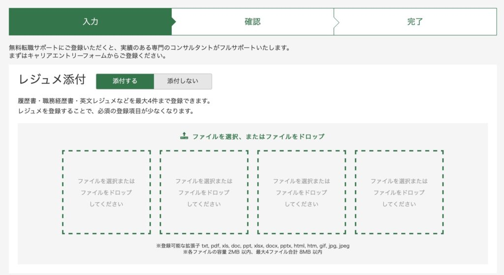アージスジャパンの登録フォーム