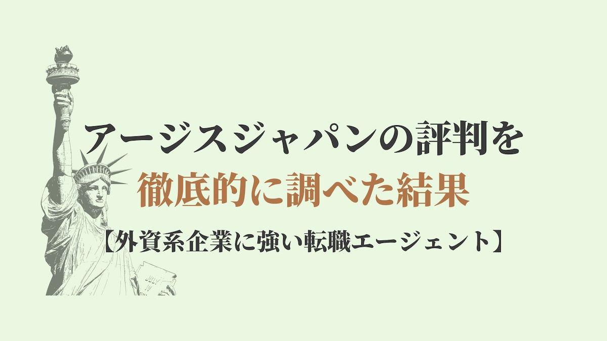 アージスジャパンの評判を徹底的に調べた結果【外資系企業に強い転職エージェント】