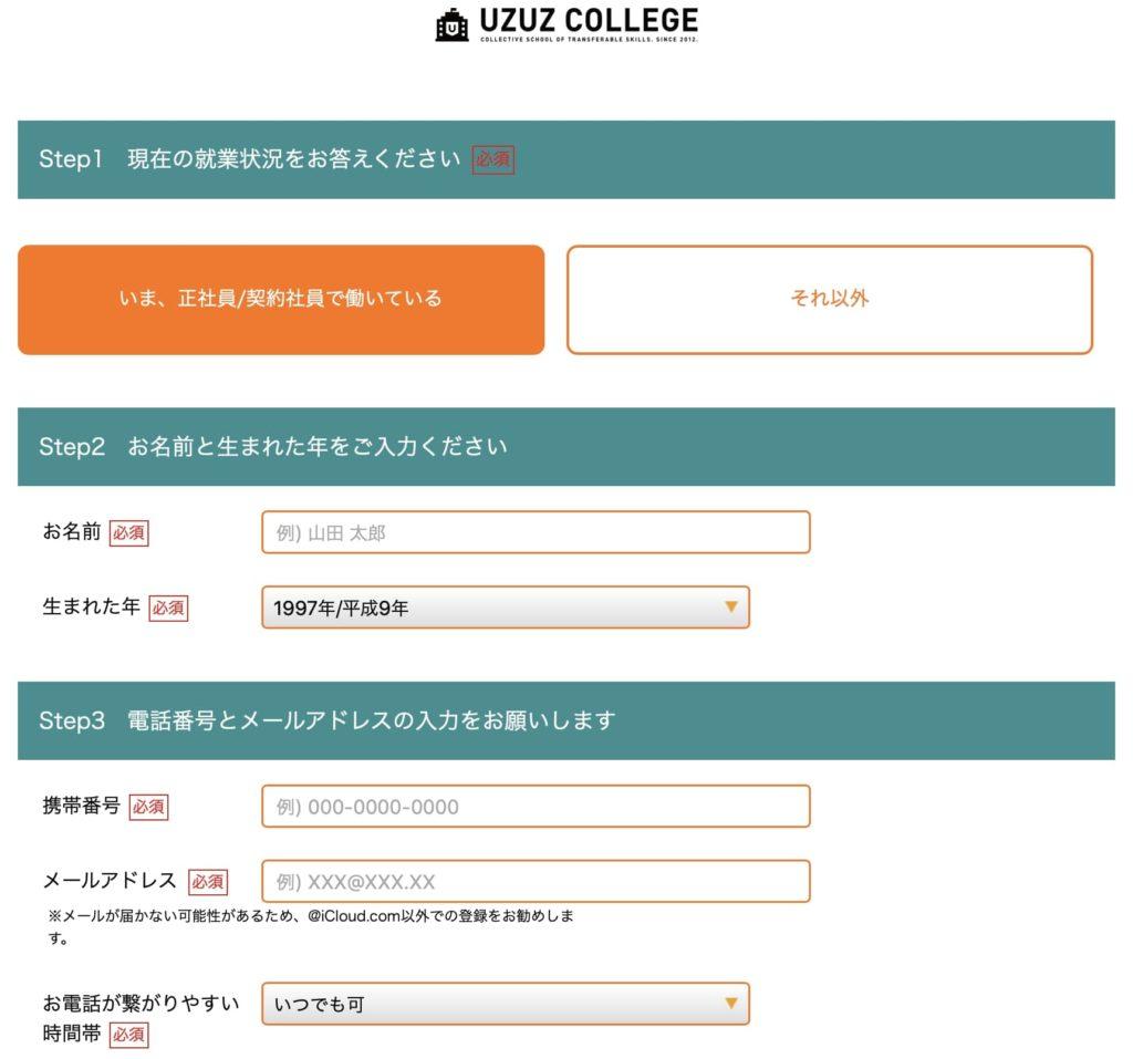 ウズウズ(UZUZ)カレッジCCNAコースの登録フォームNO1