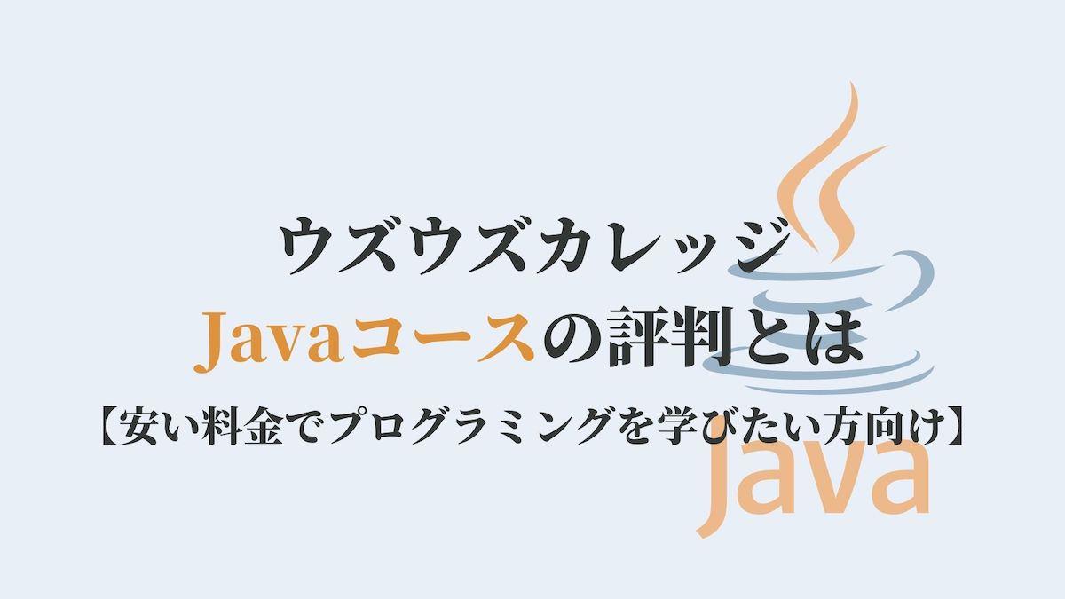 ウズウズ(UZUZ)カレッジJavaコースの評判とは【安い料金でプログラミングを学ぶ】