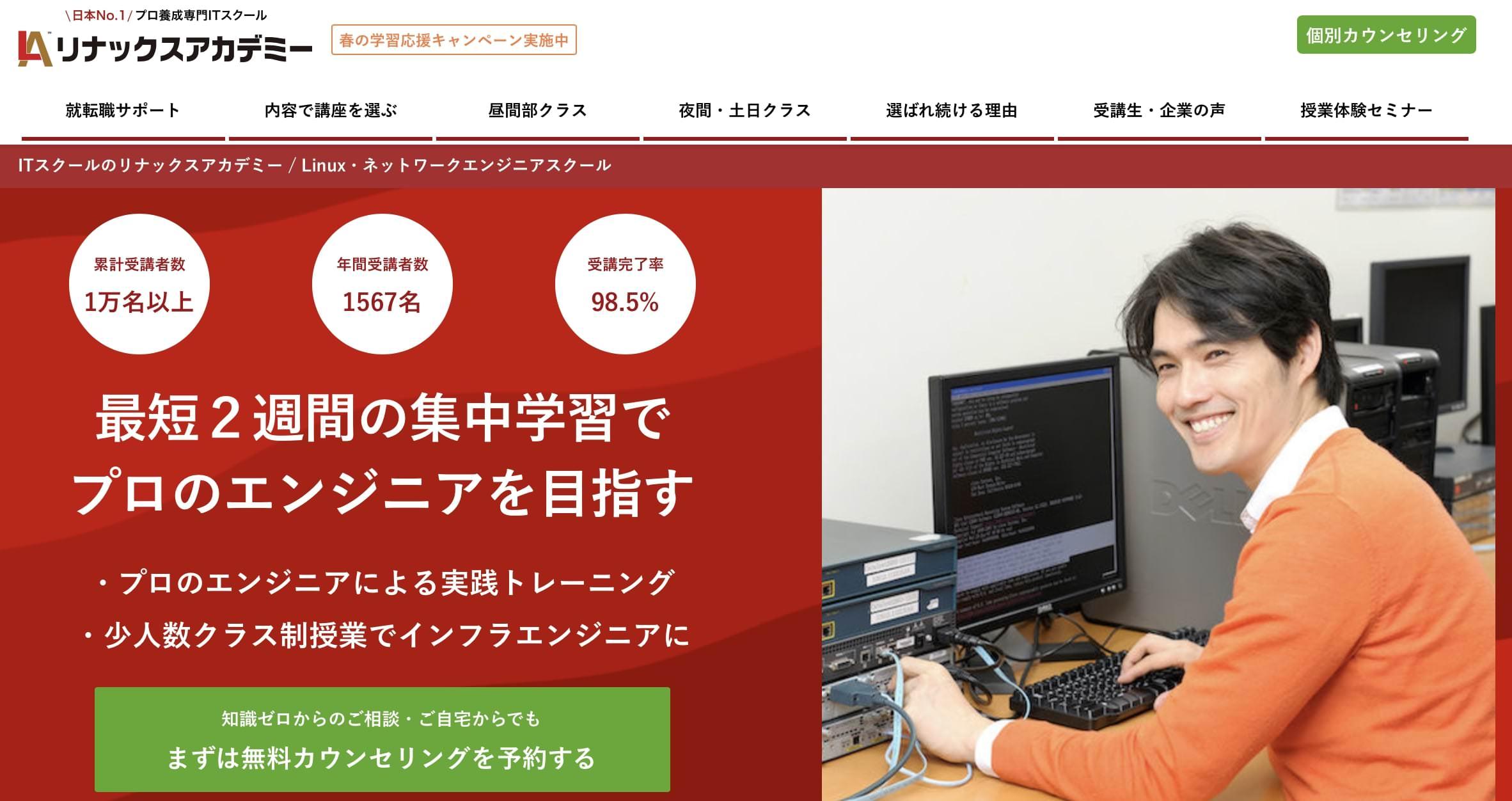 リナックスアカデミーLinux・エンジニアコースのトップページ