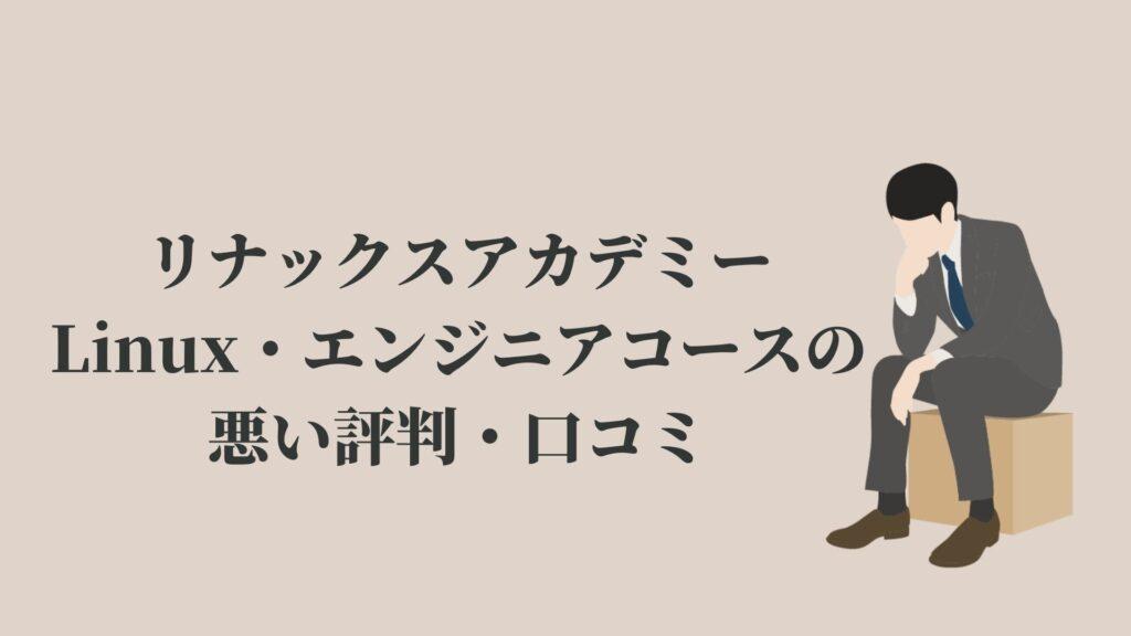 リナックスアカデミーLinux・エンジニアコースの悪い評判・口コミ