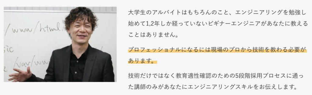 リナックスアカデミーLinux・エンジニアコースの講師