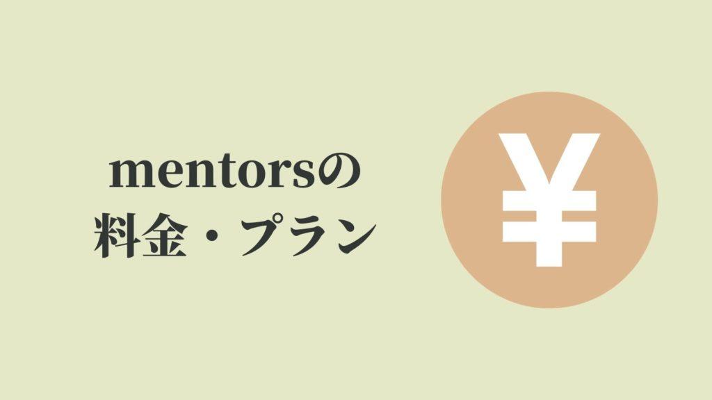 mentors(メンターズ)の料金・プラン