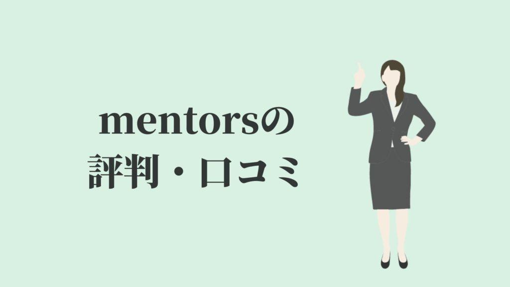 mentors(メンターズ)の評判・口コミ