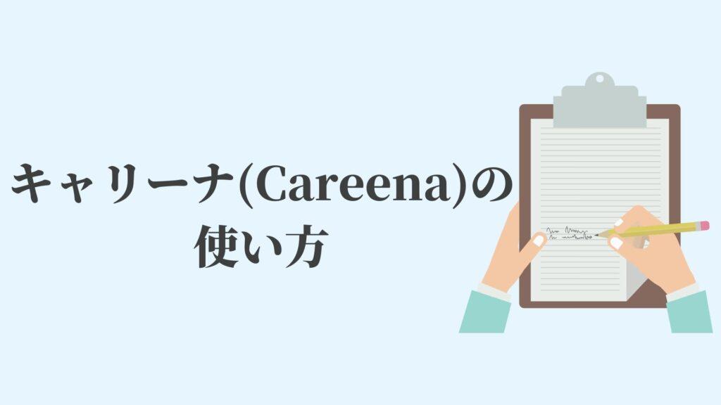 キャリーナ(Careena)の使い方