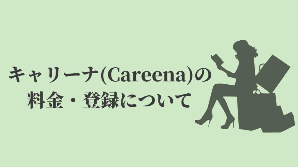 キャリーナ(Careena)の料金・登録について