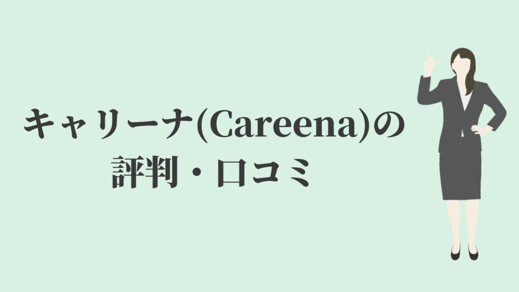 キャリーナ(Careena)の評判・口コミ
