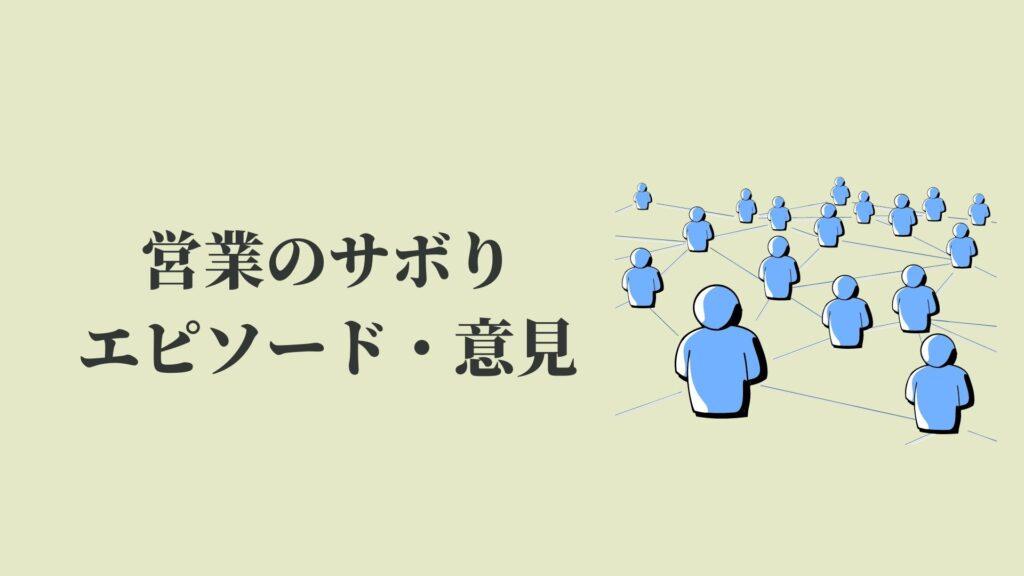 営業のサボりエピソード・意見