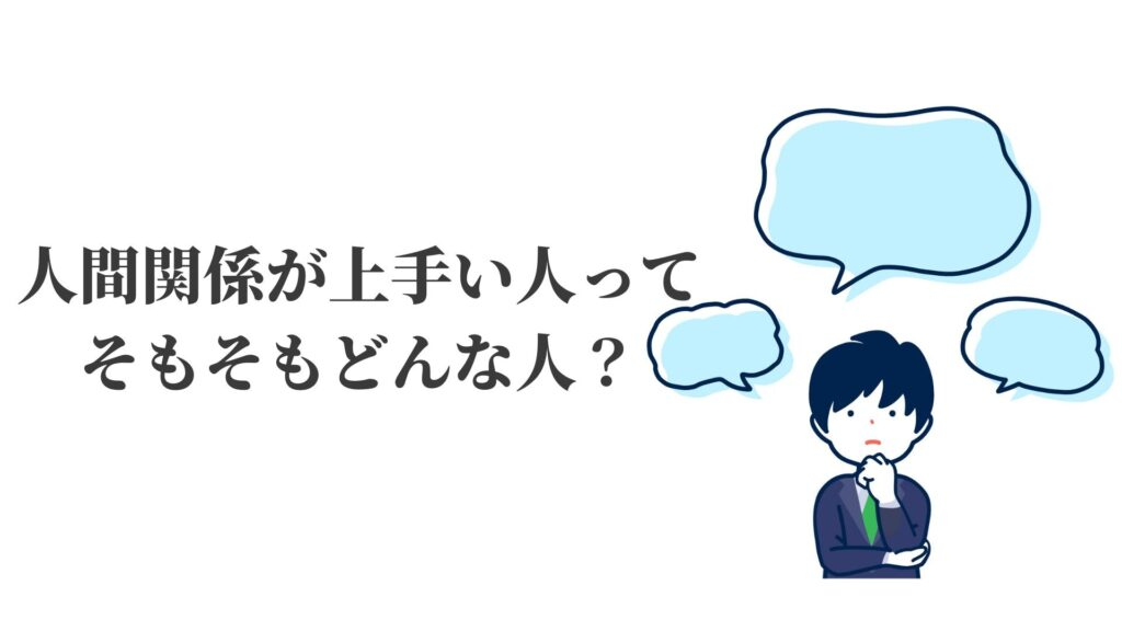 職場のコミュニケーションが苦手…そもそも上手い人ってどんな人?