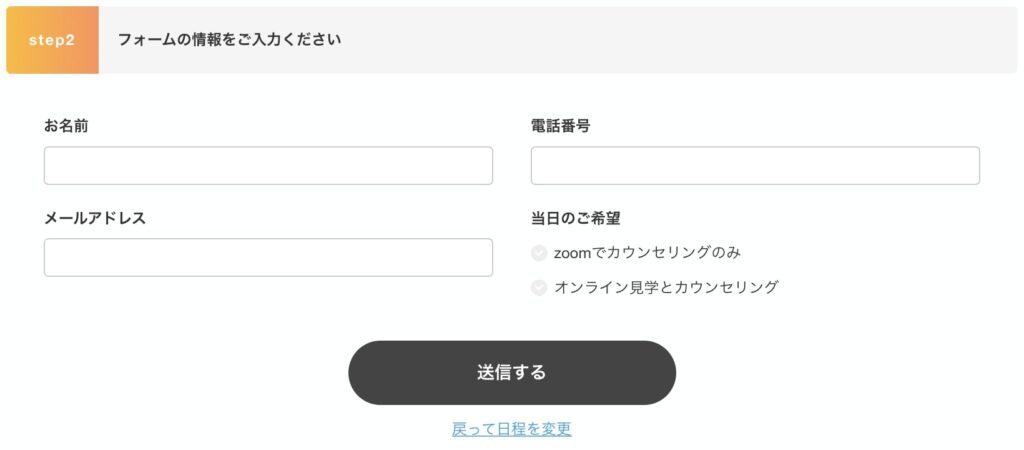 ZeroPlusの無料相談登録フォームNO2