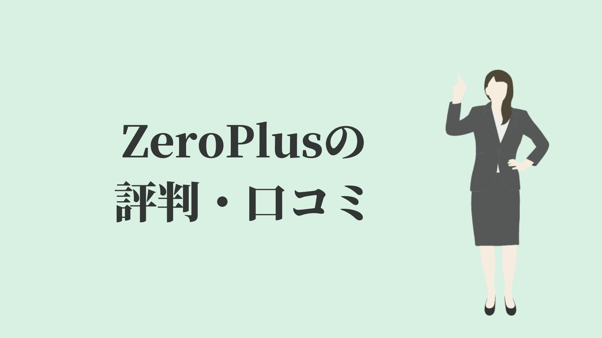 ZeroPlusプログラミングスクールのの評判口コミ