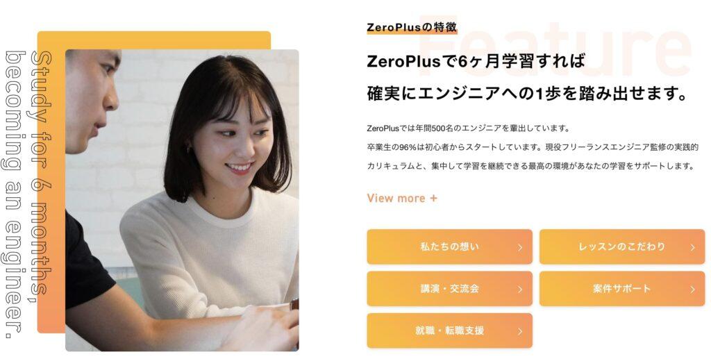 ZeroPlusプログラミングスクールの特徴