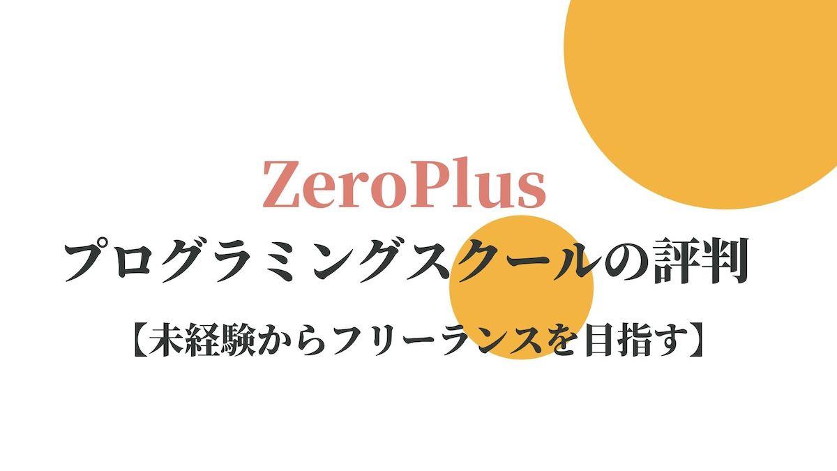 ZeroPlusプログラミングスクールの評判【未経験からフリーランスを目指す】