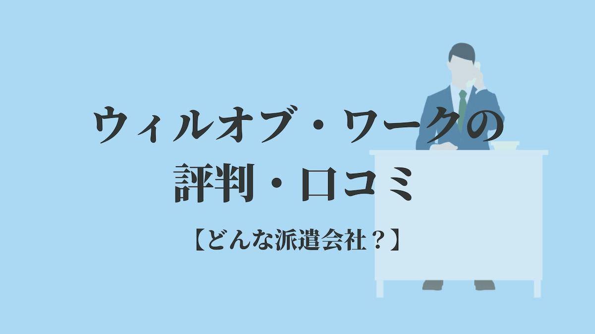 ウィルオブ・ワークの評判・口コミ【どんな派遣会社?】