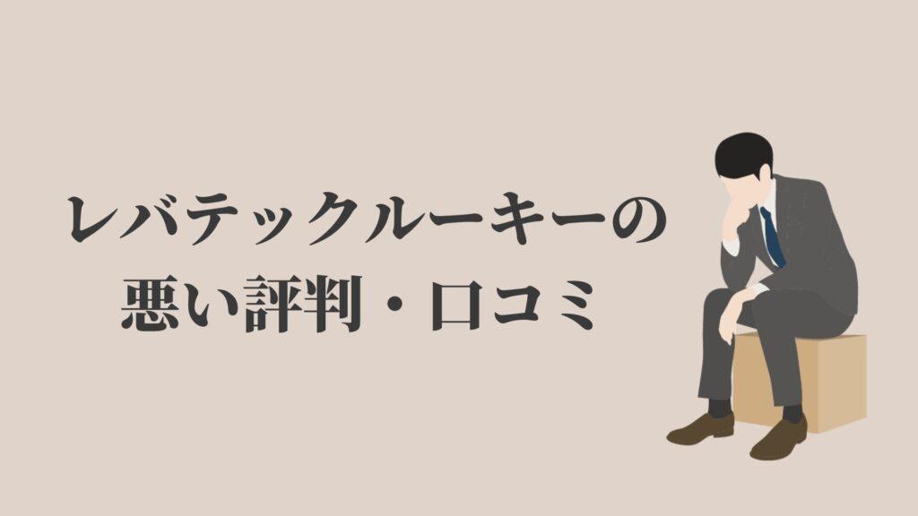 レバテックルーキーの悪い評判・口コミ