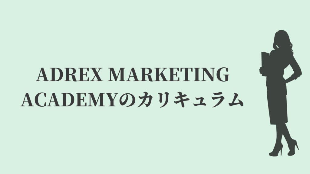 ADREX MARKETING ACADEMYのカリキュラム