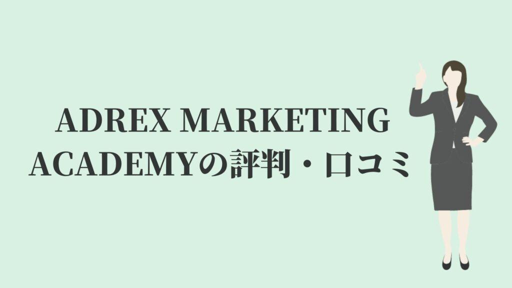 ADREX MARKETING ACADEMYの評判・口コミ