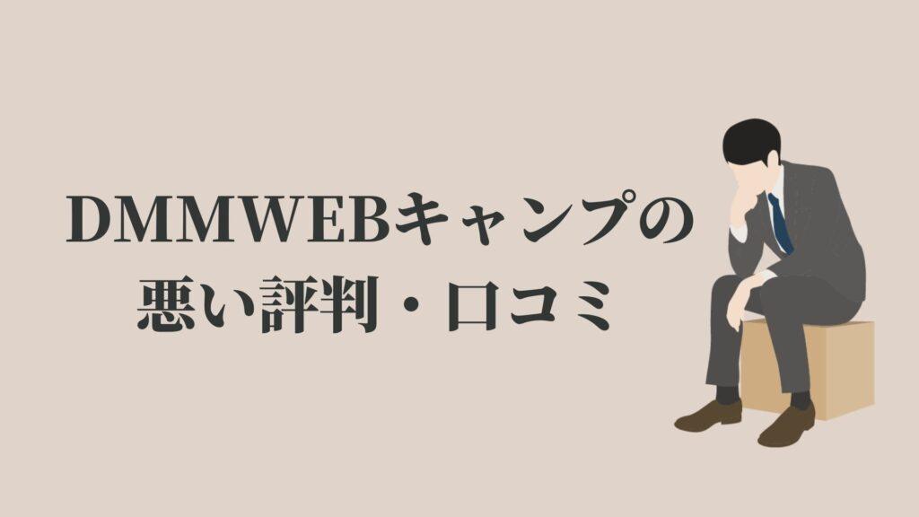 DMM WEBキャンプ(CAMP)の悪い評判・口コミ