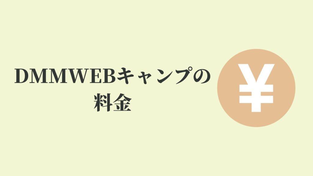 DMM WEBキャンプ(CAMP)の料金