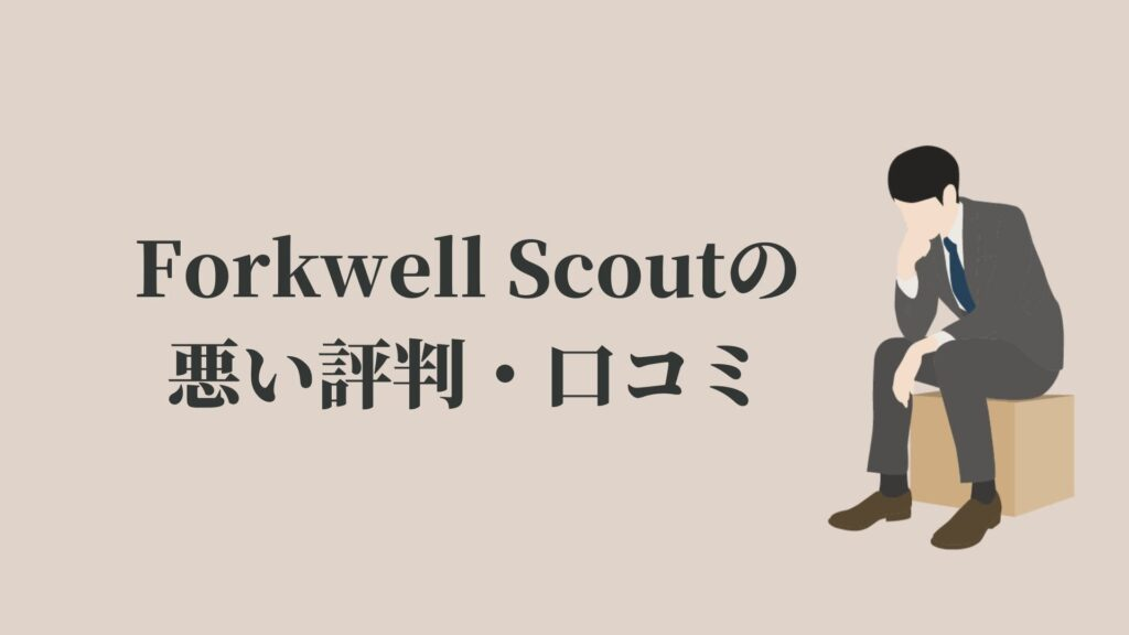 Forkwell Scout(フォーク ウェル スカウト)の悪い評判・口コミ