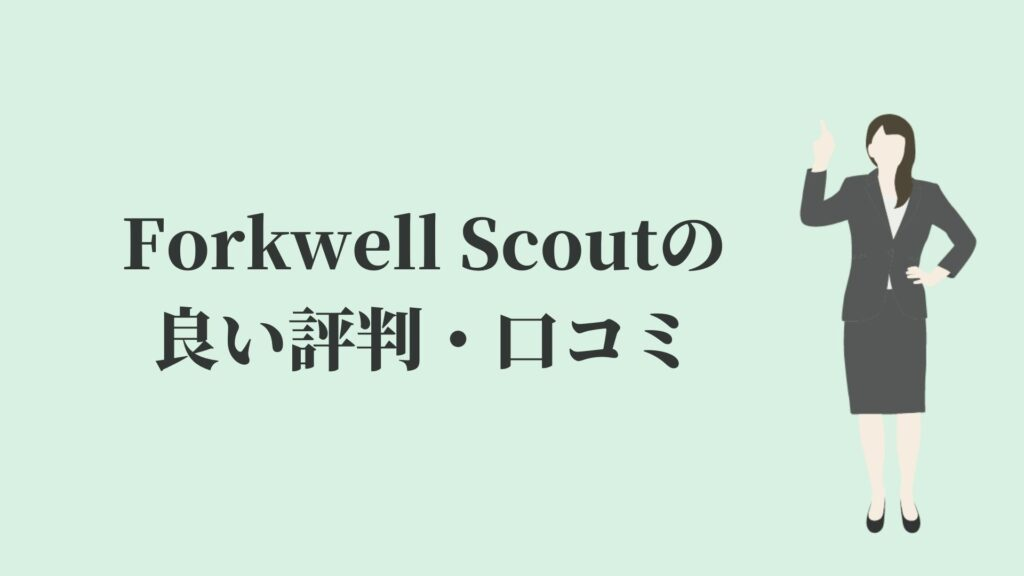 Forkwell Scout(フォーク ウェル スカウト)の良い評判・口コミ
