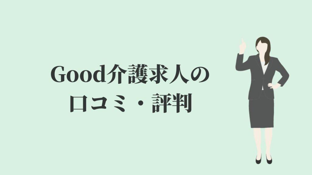 Good介護求人の口コミ・評判