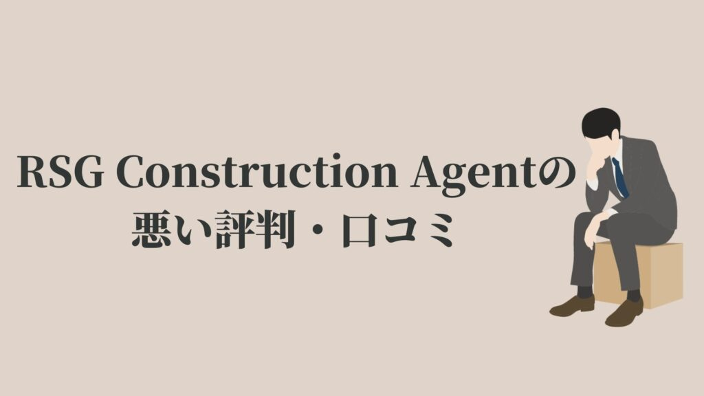 RSG Construction Agentの悪い評判・口コミ