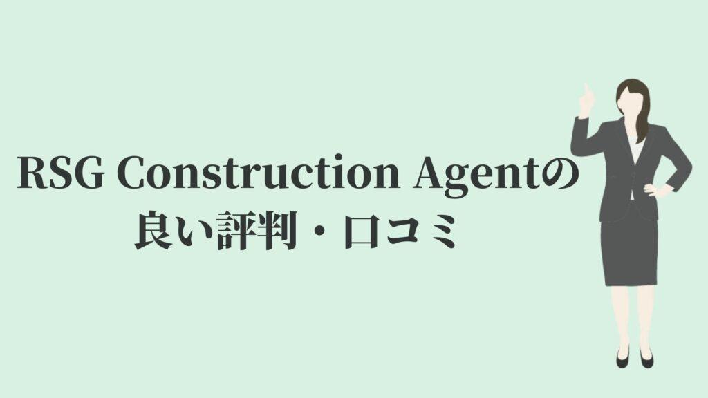 RSG Construction Agentの良い評判・口コミ