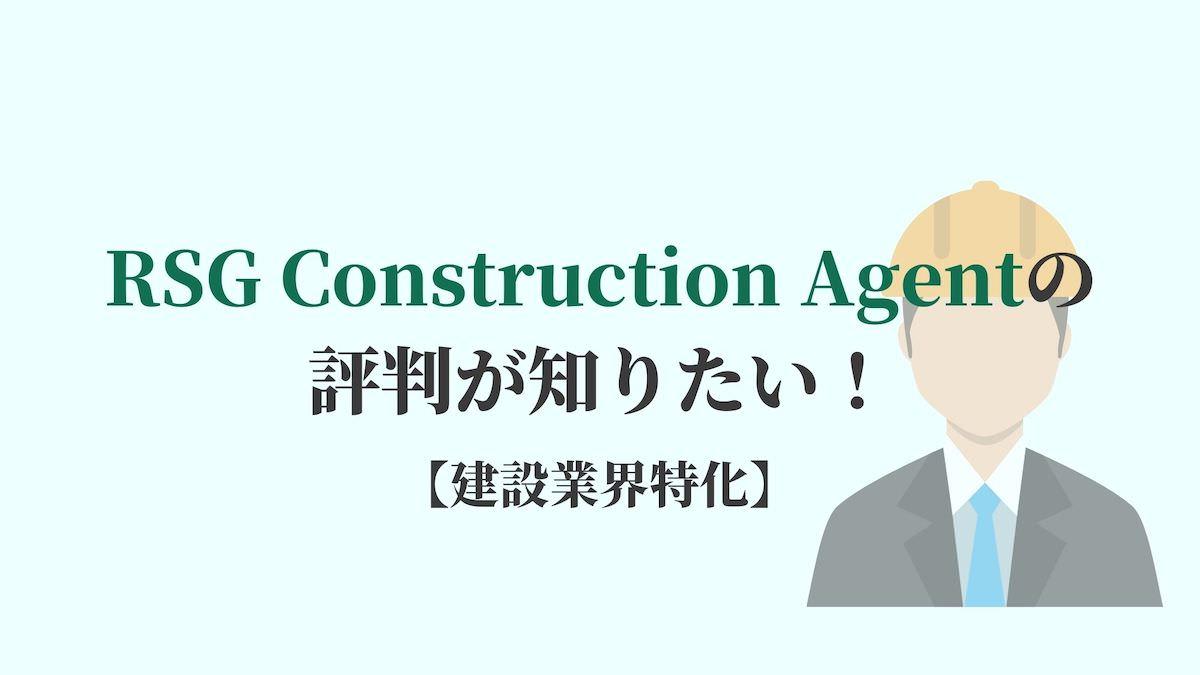 RSG Construction Agentの評判が知りたい!【建設業界特化】