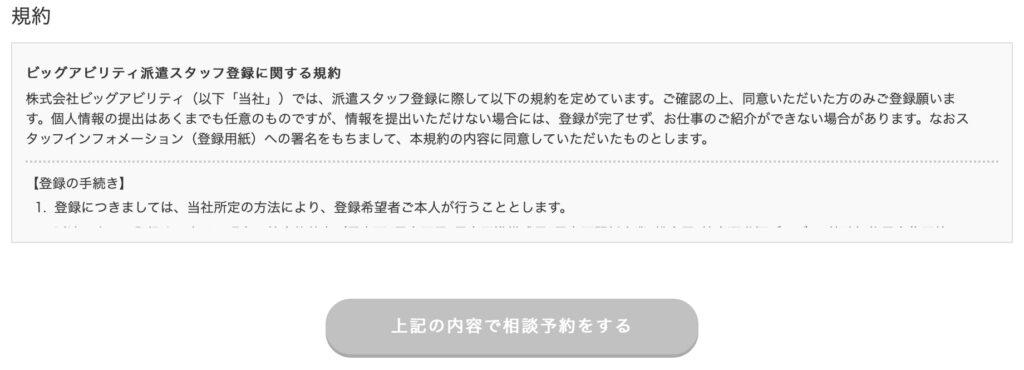 ビッグアビリティの登録フォームNO3