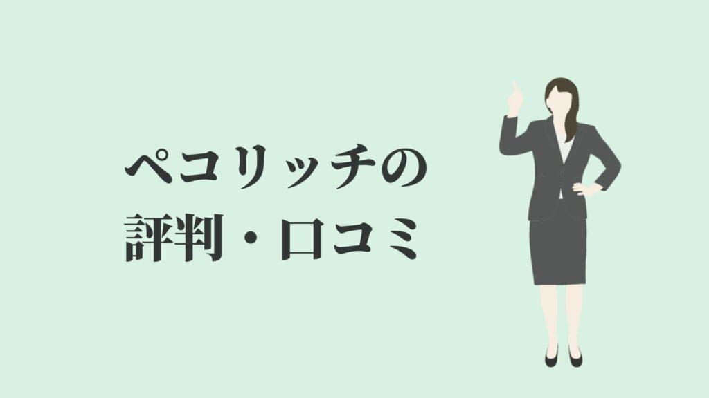 ペコリッチの評判・口コミ