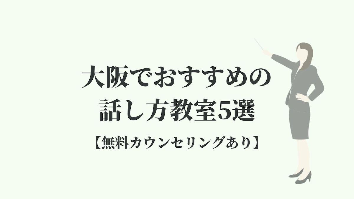 大阪でおすすめの話し方教室5選【無料カウンセリングあり】