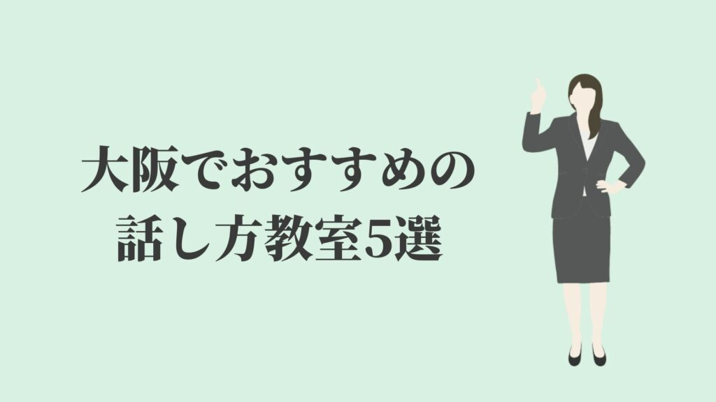 大阪でおすすめの話し方教室5選