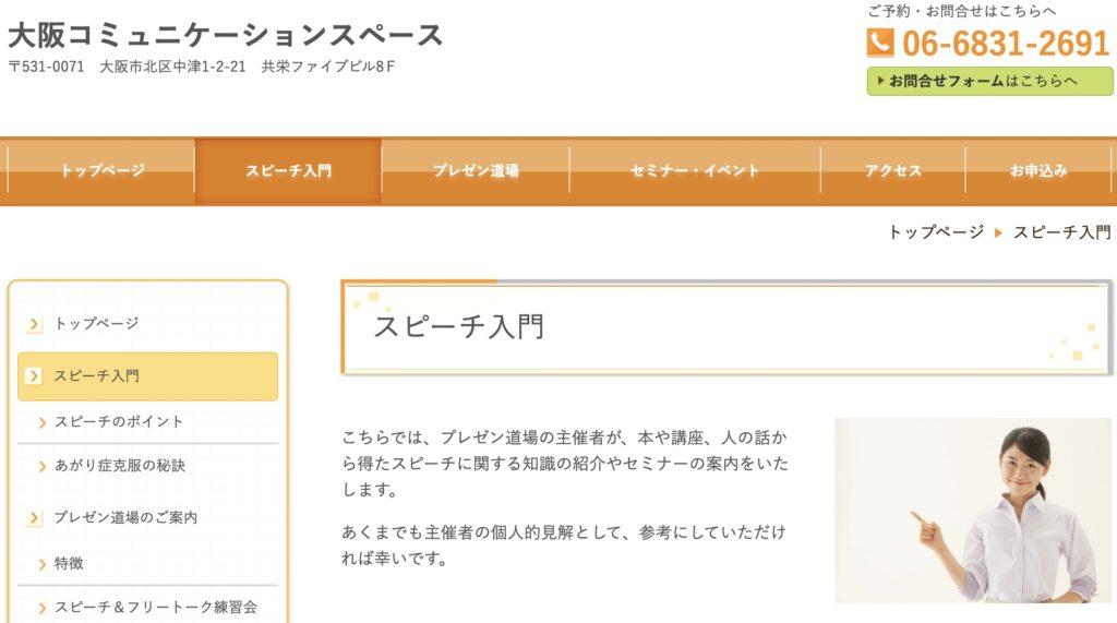 大阪コミュニケーションスペース