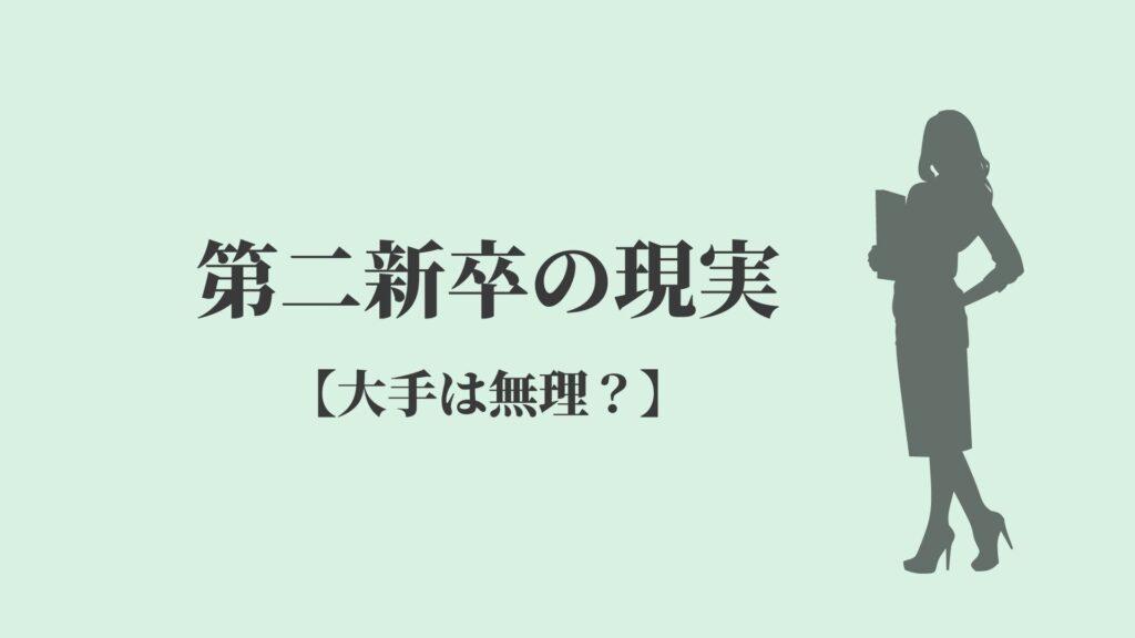 第二新卒の現実【大手は無理?】
