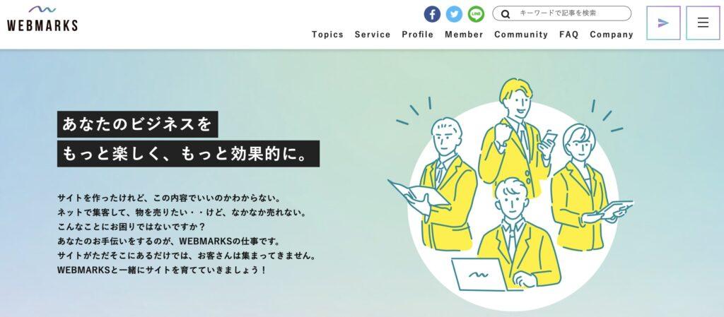 WEBMARKSのトップページ