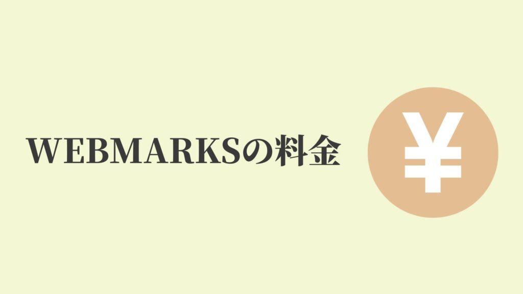 WEBMARKSの料金