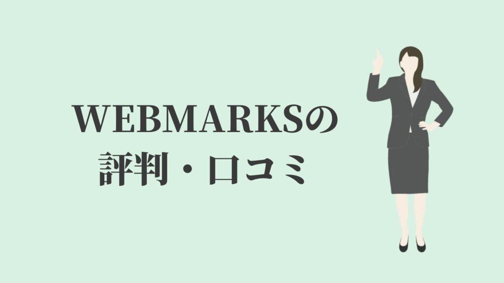 WEBMARKSの評判・口コミ